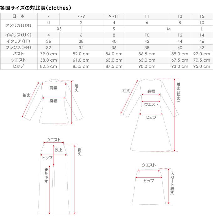 衣服の各国サイズの対比表と採寸図